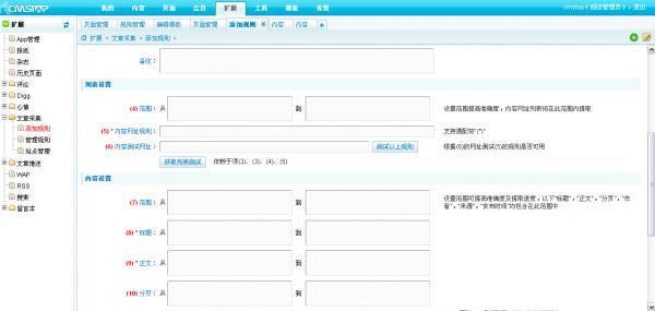 CmsTop系统文章采集的操作方法