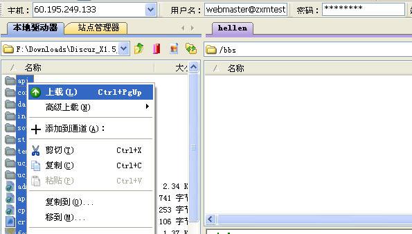 Discuz! X1.5正式版安装图文教程