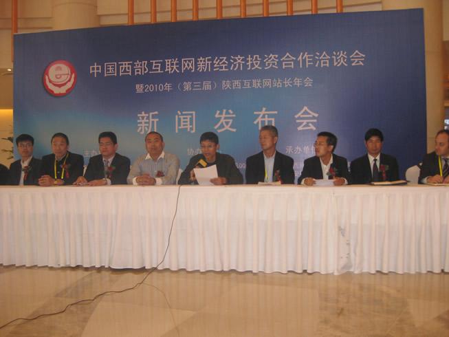 中国西部互联网新经济投资合作了洽谈会新闻杏彩总代发布会召开