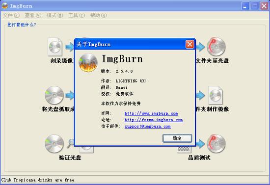 imgburn v2.5.5.0