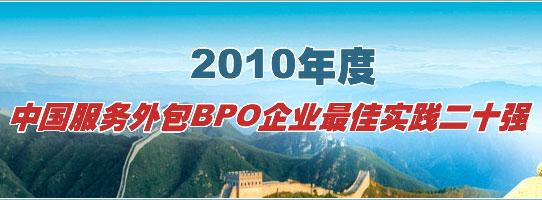 2010中显国服务外包BPO企业最佳杏彩代理实践TOP20排行榜
