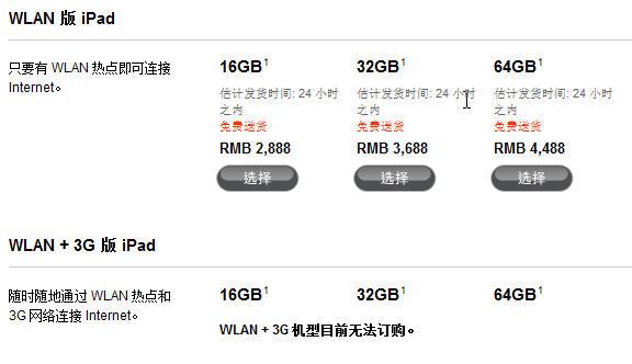 iP杏彩注册ad 2发布iPad 1官方男降价50美元