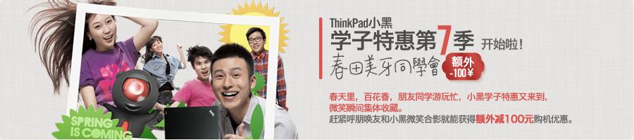 Thinkpad 2011就大学生机优惠活杏彩代理动开始