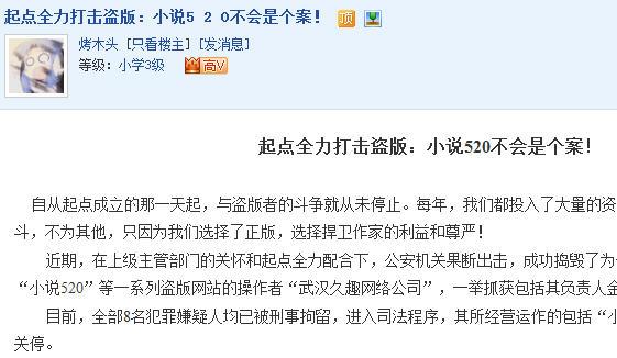 小说520被关停 起点全力打击盗版小说杏彩娱乐光网站