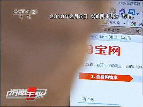 CCTV星曝光网购大骗局 杏彩平台注册瑞星专家全揭秘