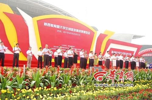 陕西首届教育暨米大学生创造发明成果博览会在西安杏彩总代举行