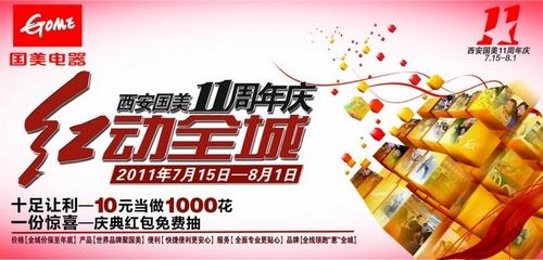 西安杏彩总代国美1就1周年庆 37家门店联动让利