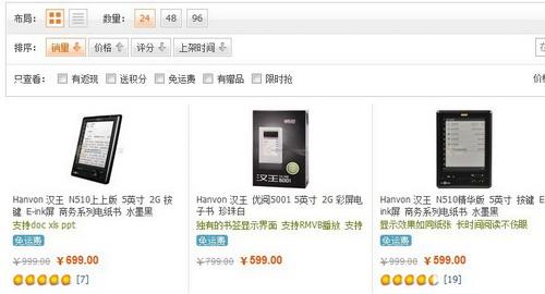 N51杏彩总代0领衔魂 汉王电纸书包揽销量榜前三