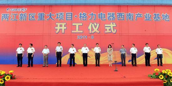 格力电器落户重庆两江新区 建250亿产业基地