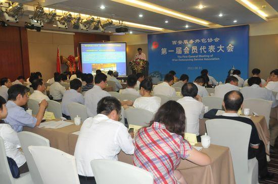 杏彩总代拖西安服务外包协会在高新区成立