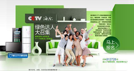 "CCTV海尔""绿色达人""招夹杏彩开户募在西安启动"