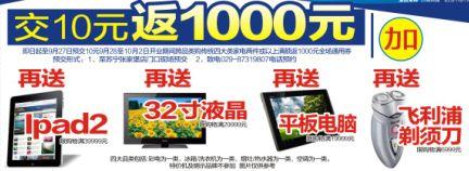 苏杏彩宁西安金的花路店启动四周年店庆促销