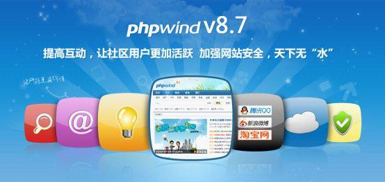 phpwind v8.7乐虎国际网址