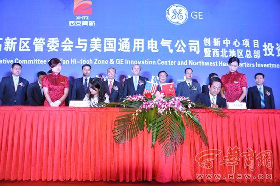 GE西安东创新中心和西杏彩平台注册北区域总部落户高新区