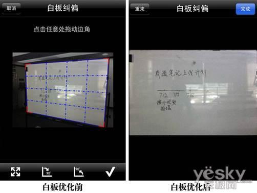 有道笔记iPhone版上线 支持白板拍照优化