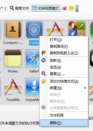 解决iPhone的Cydia闪退最简单的办法