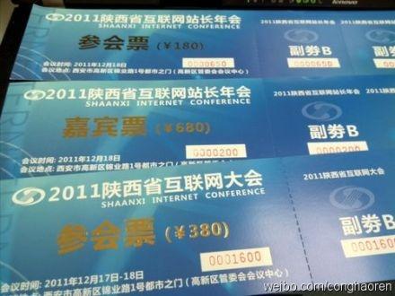转发微博 赢取2011陕西省互联网大会门票