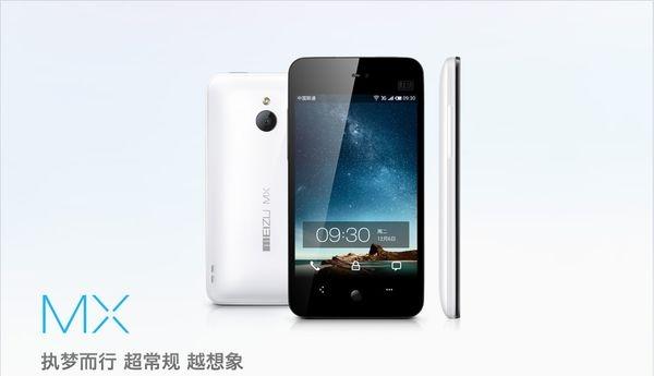 魅族MX手机将于2012年元旦发布 售价2999元