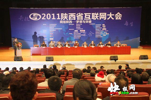 2011陕西省互联网大会今日开幕 探讨网络创新发展