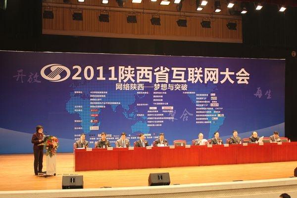 2011陕西省互联网大会十大奖项评选获奖名单