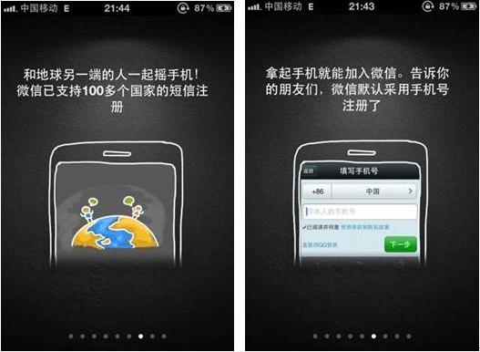 """微信年底再掀时尚交友风潮,iPhone版本升级至3.5,将""""二维码""""这一全新概念引用到移动IM领域。新版微信3.5for iPhone让每个用户拥有专属于自己的二维码,并可将其分享到微博和社交网站上收获各路""""粉丝""""的招呼。在日本,美国,韩国等国家,二维码的流行与普及程度不亚于短信,它涉及名片、户外广告、杂志、产品包装等生活场景与应用,带给人们便捷、环保、时尚的生活方式。此次,微信独出心裁,将二维码功能引用到移动社交中,不仅以一种更""""酷&rdquo"""