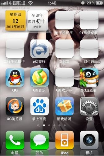 解决iphone4白图标的问题