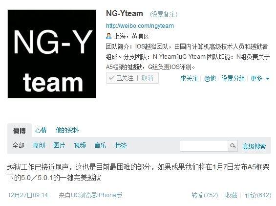 NG-Yteam称iPhone 4S iOS 5.0.1完美越狱1月7日发布