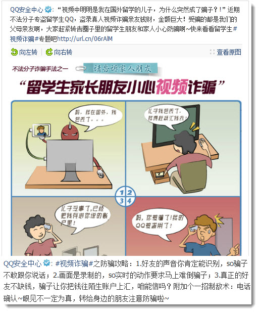 2011十大网络骗术大盘点及防骗措施