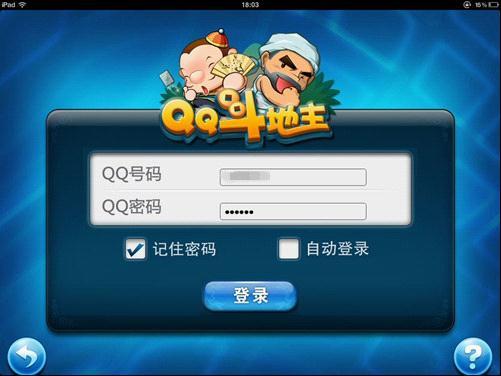 无需下载!HTML5版QQ斗地主正式上线