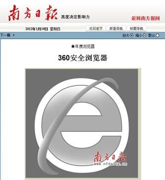 3空60安全杏彩娱乐浏览器荣获年度浏览器大奖