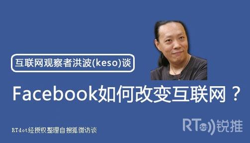 洪波:谈Facebook如何改变互联网