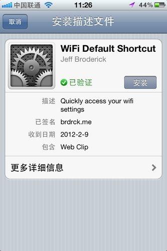 无需越狱 iPhone上也能添加快捷方式