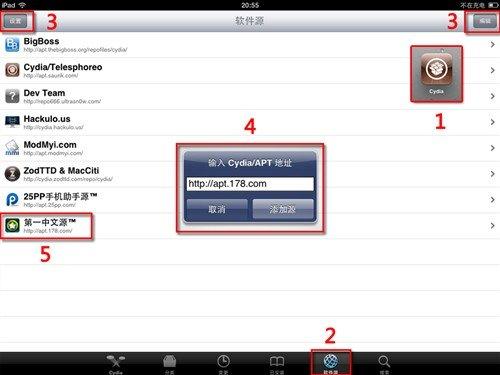 """ipad2 ios5.0.1越狱后必备的十五款""""神级""""插件"""
