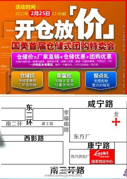 """西安国美仓储特卖会2月25日开仓放""""价"""""""