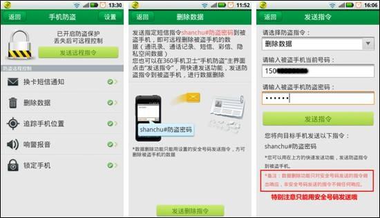 手机丢了隐私不怕外泄 发条短信删光重要数据