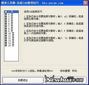 浩辰CAD资讯燕秀命令之坐标软件_教程模具_cad快捷键资料模具