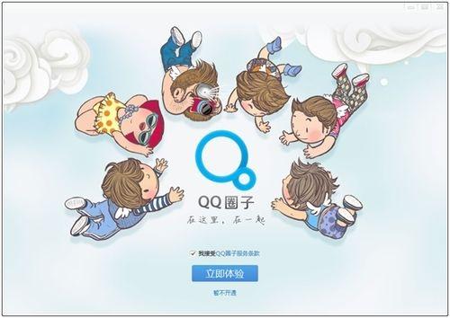 申音:关于QQ圈子的胡思乱想