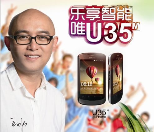 """三五互联35Phone U35M:现实版""""爱情与灵药"""""""