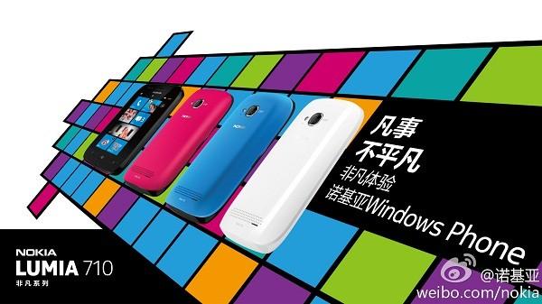 """Lumia中文名叫""""非凡"""" Lumia 710今日在中国上市"""