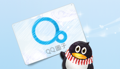 QQ圈子中的好友名称是如何得来的?来biu我吧