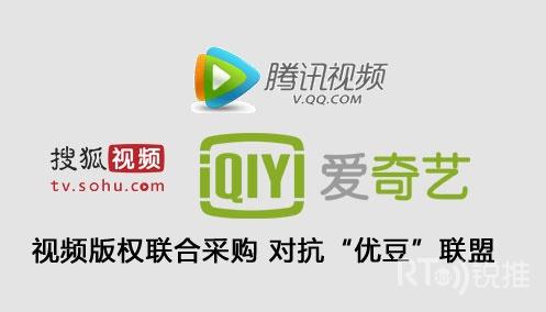杏彩官网传搜狐、爱一奇艺及腾讯将联合采购版权 对抗优豆联盟