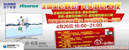 西安苏宁电器2012五一黄金周48小时团购开始