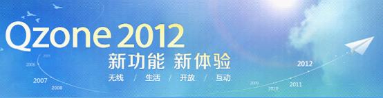 相伴七周年Q烟zone2012新版杏彩代理点燃今夏激情