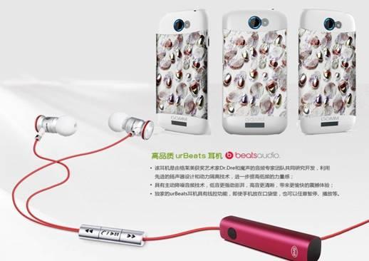 知名电商扎堆 HTC One S 首销掀狂潮