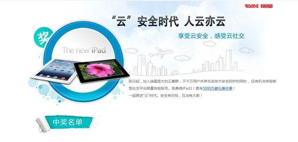 """瑞星携手云云打造完美""""云""""体验  免费得iPad3"""