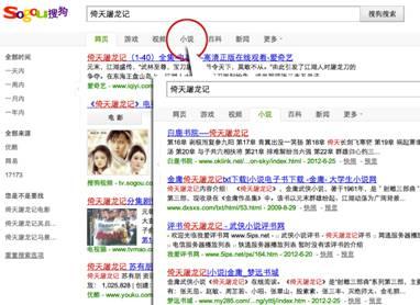 """搜狗推出""""分类搜索"""" 日均节省用户10亿秒"""