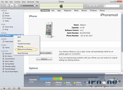 iPhone数据备份后恢复着到另一台iPh杏彩注册one的教程