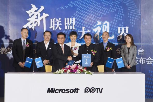 微软与PPTV网络电视达成战略合作