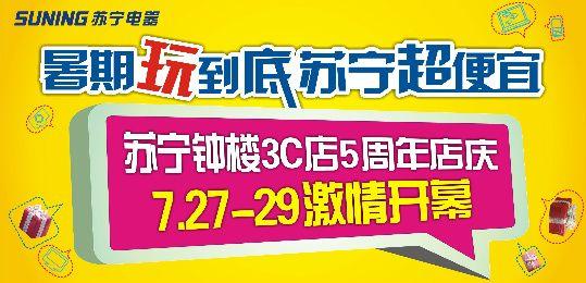 西安苏宁电器店庆连连 iPhone4S仅售4799元