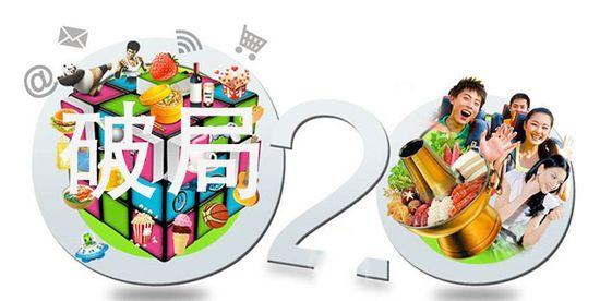 从餐饮行业入手,解析中国O2O如何破局?